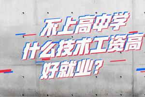 上海厨师培训教材教程大全,为什么越来越多的年轻人挤进厨师行业?